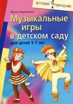 Музыкальные игры в детском саду для детей 5-7 лет