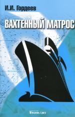 Вахтенный матрос. 2-е изд