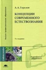 Концепции современного естествознания, 5-е издание