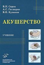 Акушерство: Учебник