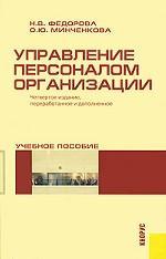 Управление персоналом организации.Уч.пос.-4-е изд