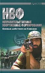 НВФ. Боевые действия на Кавказе