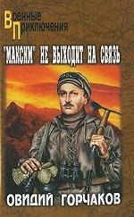 """""""Максим"""" не выходит на связь"""