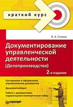 Документирование управленческой деятельности. (Делопроизводство)