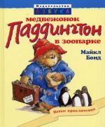 Медвежонок Паддингтон в зоопарке: рассказы