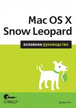 Mac OS X Snow Leopard. Основное руководство