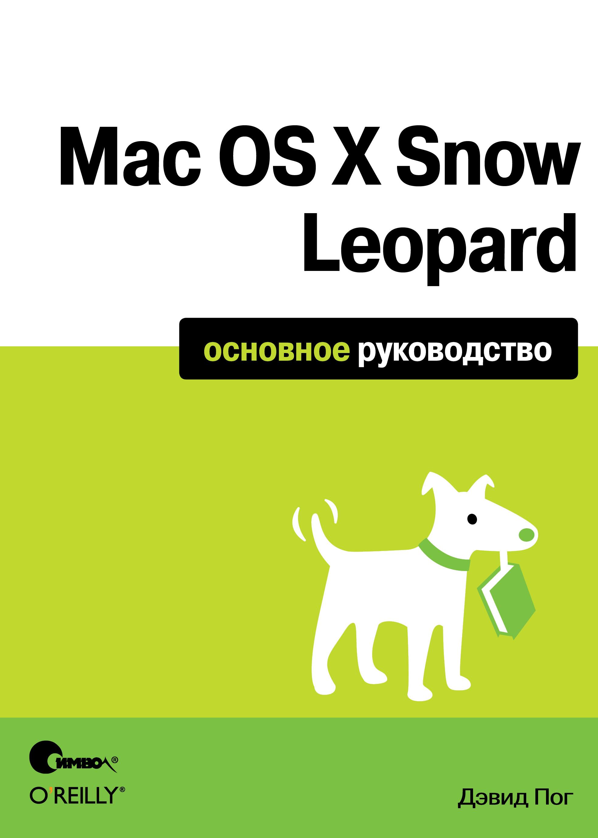 Mac OS X Snow Leopard. Основное руководство (файл PDF)