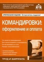 Командировки: оформление и оплата. 2-е изд., перераб. и доп