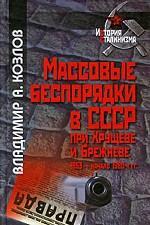 Массовые беспорядки в СССР при Хрущеве. 1953 - начало 1980-х гг