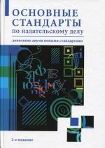 Основные стандарты по издательскому делу. 2-е изд., испр. и доп