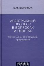 Арбитражный процесс в вопросах и ответах. 4-е изд., доп. и перераб