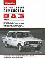 Автомобили семейства ВАЗ-2106. Руководство по техническому обслуживанию и ремонту