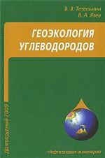 В. В. Тетельмин. Геоэкология углеводородов