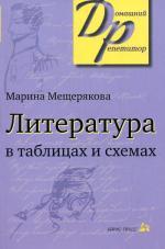 Литература в таблицах и схемах. 9-е изд