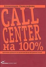 Call Center на 100%. Практическое руководство по организации Центра обслуживания вызовов
