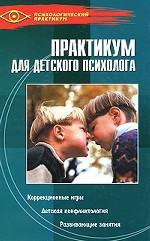Практикум для детского психолога