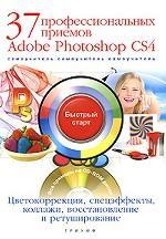 37 профессиональных приемов Photoshop CS4. Цветокоррекция, спецэффекты, коллажи, восстановление и ретуширование (+ CD)