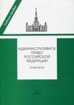 Административное право РФ: Практикум. 2-е изд