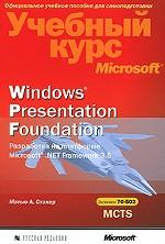 Windows Presentation Foundation. Разработка на платформе Microsoft . NET Framework 3. 5. Учебный курс Microsoft (+ CD)