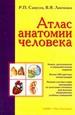Атлас анатомии человека, 8-е издание