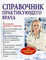 Справочник практикующего врача. 10 изд., исправ