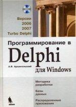 Delphi [Программир. для Windows 2006,2007] +CD
