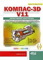 Компас-3D v11. Эффективный самоучитель