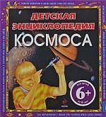 Детская энциклопедия космоса