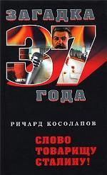 Слово товарищу Сталину!