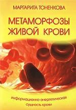 Метаморфозы живой крови. Информационно-энергетическая сущность крови