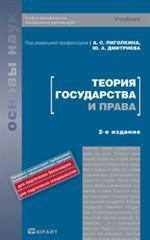 Теория государства и права : учебник для вузов, 2-е издание