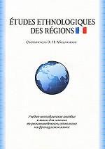 Составитель Э. Н. Абсалямова. Учебно-методическое приложение к Книге для чтения по регионоведению и этнологии на французском языке 150x214