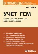 Учет ГСМ в организациях различных форм собственности. 7-е изд., стер