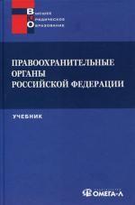 Правоохранительные органы РФ: Учебник. 8-е изд., испр. и доп