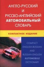Англо-русский и русско-английский автомобильный словарь. Компактное издание