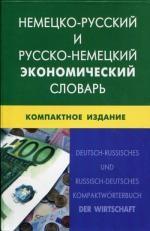 Немецко-русский и русско-немецкий экономический словарь. Компактное издание