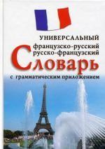 Французско-русский, русско-французский универсальный словарь с грамматическим приложением