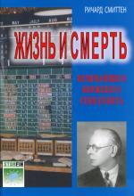 Жизнь и смерть величайшего биржевого спекулянта. 3-е изд., стер