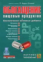 Обогащение пищевых продуктов и биологически активные добавки