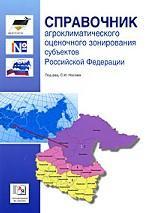 Справочник агроклиматического оценочного зонирования субъектов Российской Федерации