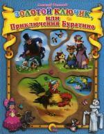 Золотой ключик и приключения Буратино