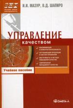 Управление качеством. Учебное пособие. 7-е изд., стер