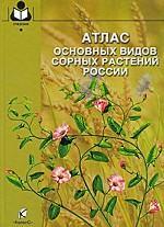 Атлас основных видов сорных растений России