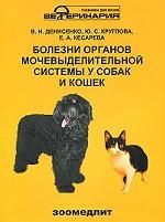 Болезни органов мочевыделительной системы у собак и кошек