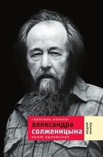"""""""Красное колесо"""" Александра Солженицина. Опыт прочтения"""