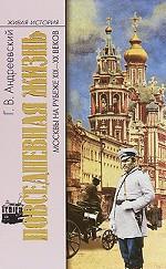 Повседневная жизнь Москвы на рубеже XIX - XX веков