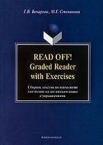 Read Off! Graded Reader with Exercises. Сборник текстов по психологии для чтения на английском языке с упражнениями