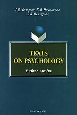 Texts on Psychology