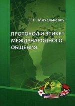 Протокол и этикет международного общения:учебное пособие. 2-е издание