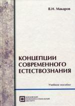 Концепции современного естествознания. 5-е изд., стерео
